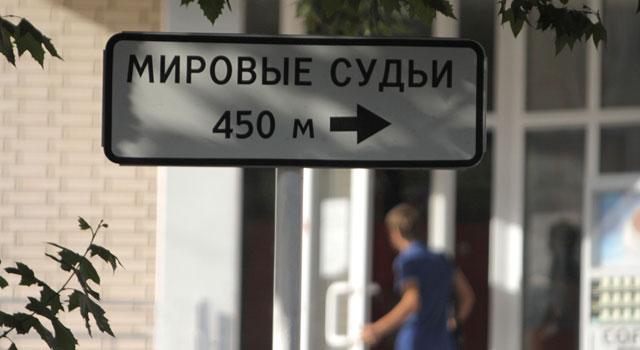 Мировой суд кировского района г екатеринбург